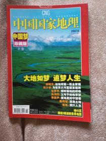 中国国家地理2007.6(总第560期)