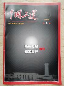《中国工运》2020.5【疫情防控 复工复产 特刊】