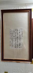 早年旧藏 名人墨迹 书法信札