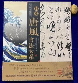 书法名品精选:日本唐风书法大系(全22幅)