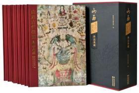 山西古代壁画珍品典藏 : 全8册
