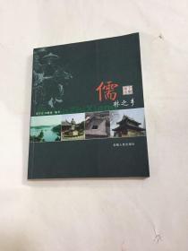 儒林之乡·全椒旅游