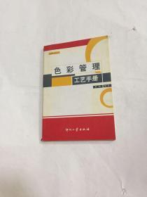 色彩管理工艺手册——印刷人手册丛书