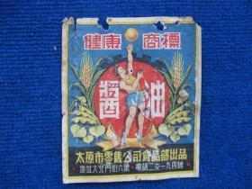 老商标:健康商标酱油(太原市零售公司食品部)