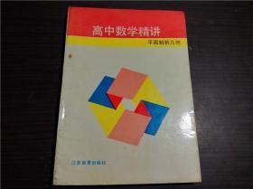 老教辅 高中数学精讲 平面解析几何 张乃达,汤希龙编著 江苏教育出版社 1991年1版 32开平装