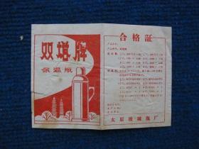 双塔牌保温瓶使用说明(太原玻璃瓶厂)