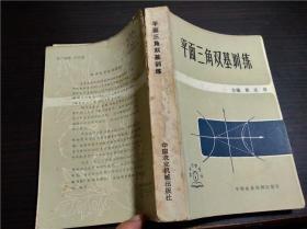 老教辅 数学自学丛书平面三角双基训练 翟连林主编 中国农业机械出版社 1983年1版 32开平装