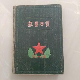 红星日记本,封面有五星标志,插图多,写满笔记(1960~63年〉