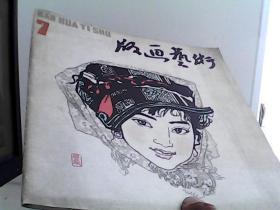 版画艺术7 第7期 1982年【代售】