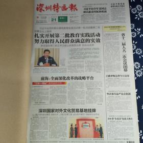深圳特区报 2014年1月(21-31日)
