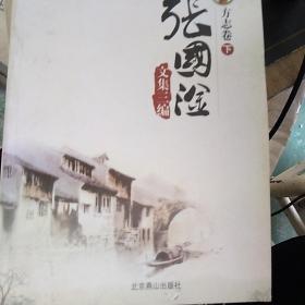 张国淦文集三编:方法卷(上下卷)(全二册)