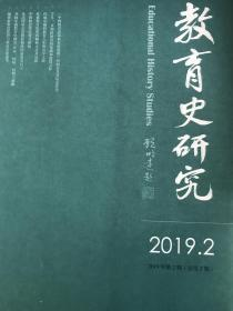 教育史研究2019年第2期