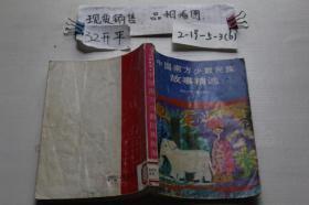 中国南方少数民族故事精选