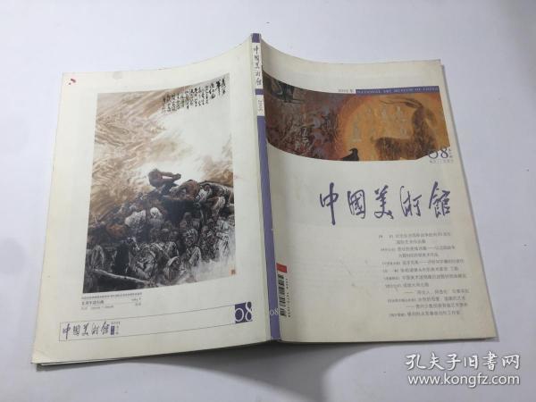 中国美术馆 2005年第8期