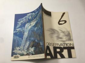 美术观察2002年 第6期.总第79期