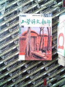 小学语文教师2004.9