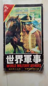 世界军事 1997 2