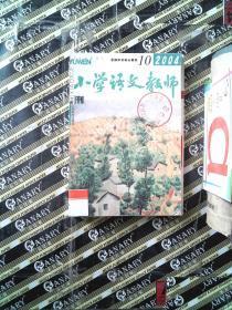 小学语文教师2004.10