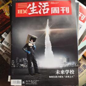 三联生活周刊1017期