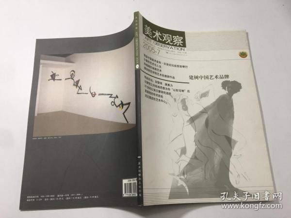 美术观察 2005年第7期