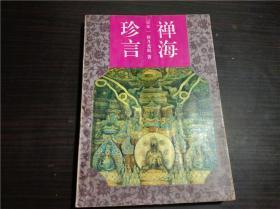 禅海珍言 [日]秋月龙珉 / 漓江出版社 1991年1版 32开平装