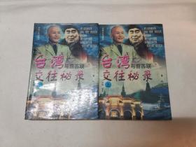 台湾与前苏联交往秘录(全二册)