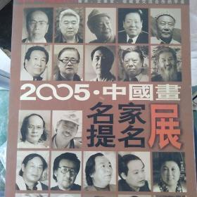2005中国画名家提名展
