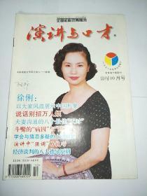 演讲与口才,1997年10月号(封面中央电视台节目主持人徐俐)