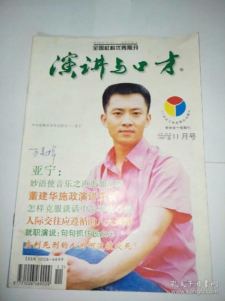演讲与口才,1997年11月号(封面中央电视台节目主持人亚宁)