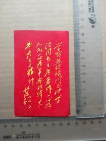 林彪题词,学习焦裕禄同志活学活用毛主席著作、、尺寸图为准