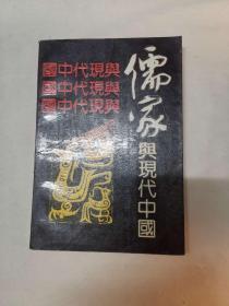 儒家与现代中国 .