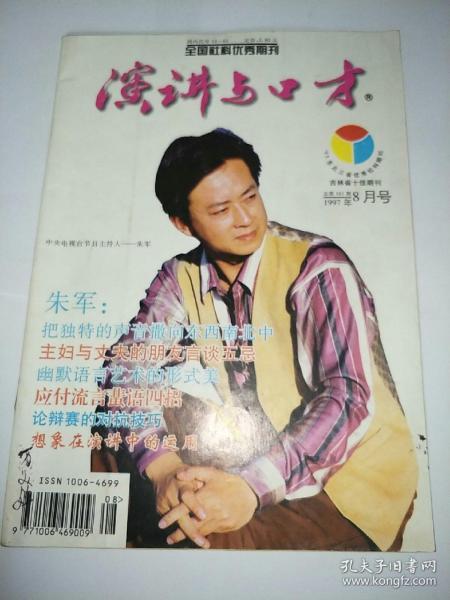 演讲与口才1997年第八期    封面朱军