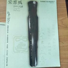 紫禁城 2006年古琴琴谱 全形拓专题