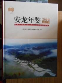安龙年鉴(2019)(总第九卷)