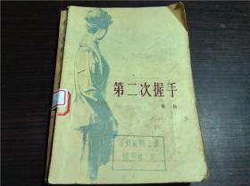 第二次握手 张扬 中国青年出版社 1979年1版 32开平装