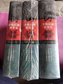 中国少数民族教育史(全三卷)精装本巨厚