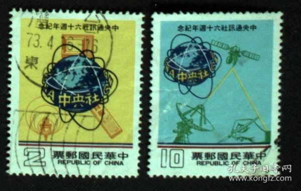 台湾邮政用品、邮票、信销票、新闻机构、纪197中央通讯社60周年纪念一套2全