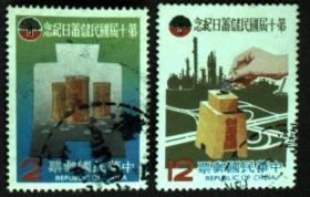 台湾邮政用品、邮票、信销票、理财存钱、纪178第十届国民储蓄日纪念一套2全