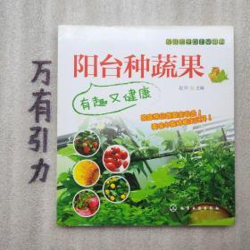 家庭园艺DIY系列·阳台种蔬果:有趣又健康