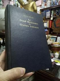 Le Grand Dictionnaire des Citations francaises法语引语大典【法语.法国巴黎内部精装版】  翻译家郎维忠教授藏书签名,双钤印本
