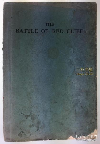 1926年初版《赤壁鏖兵》/ 三国演义 英译本/潘子延 英译/Z. Q. Parker / The Battle of Red Cliff: An Episode of the Story of The Three Kingdoms