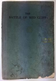 1926年初版《赤壁鏖兵》/ 三国演义 英译本/潘子延 英译/Z. Q. Parker / The Battle of Red Cliff: An Episode of the Story of The Three Kingdoms