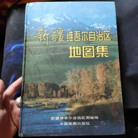 新疆维吾尔自治区地图集(正版现货)