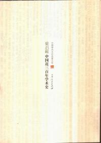 中国学术文化名著文库 梁启超中国近三百年学术史