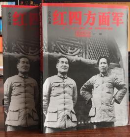 红四军方面:全2册