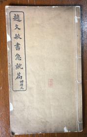 赵文敏书急就篇(附释文)(16开民国线装,民国4年三版)