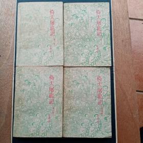 金庸武俠小說:倚天屠龍記....1.2.3.4冊、全四冊