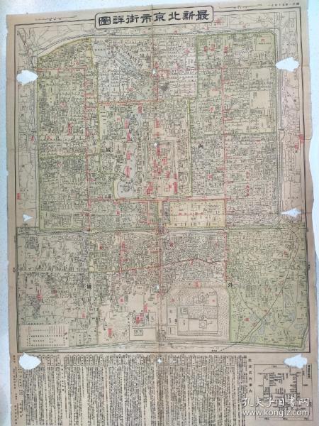 博物馆级的日本昭和十八年《最新北京市街详图》