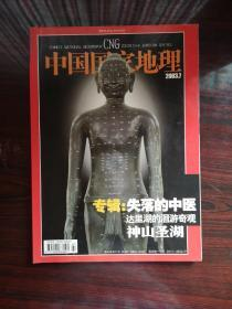 中国国家地理2003.7(总第513期)