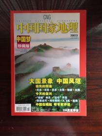 中国国家地理2007.5(总第559期)